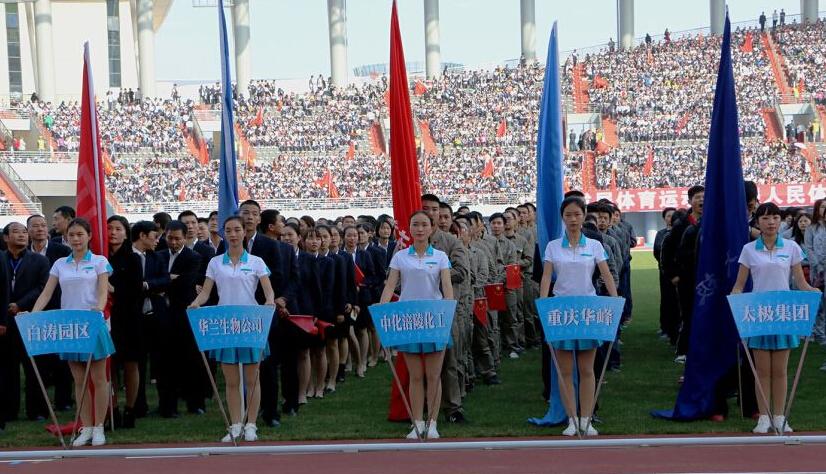 2015年涪陵区全民健身运动会